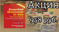 Новинка! Essential Grammar in Use 4Ed +ans +eBook Russian edition
